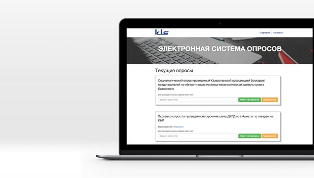 """Электронная система тестирования ТОО """"KLS"""""""